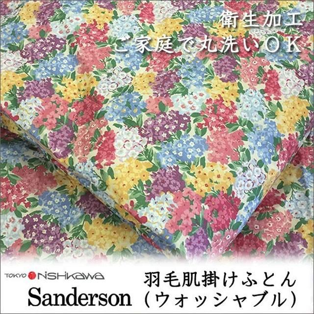 羽毛肌掛け布団 サンダーソン ダウンケット SD623...