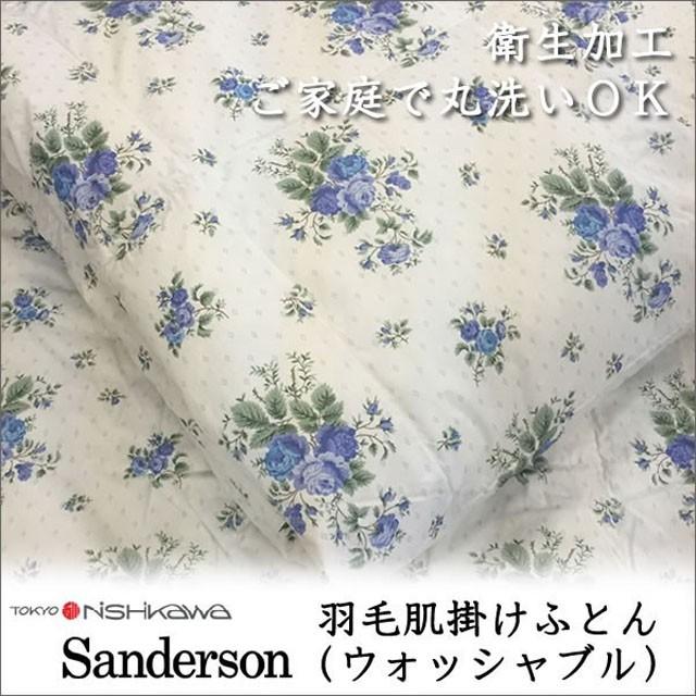 羽毛肌掛け布団 サンダーソン ダウンケット SD624...