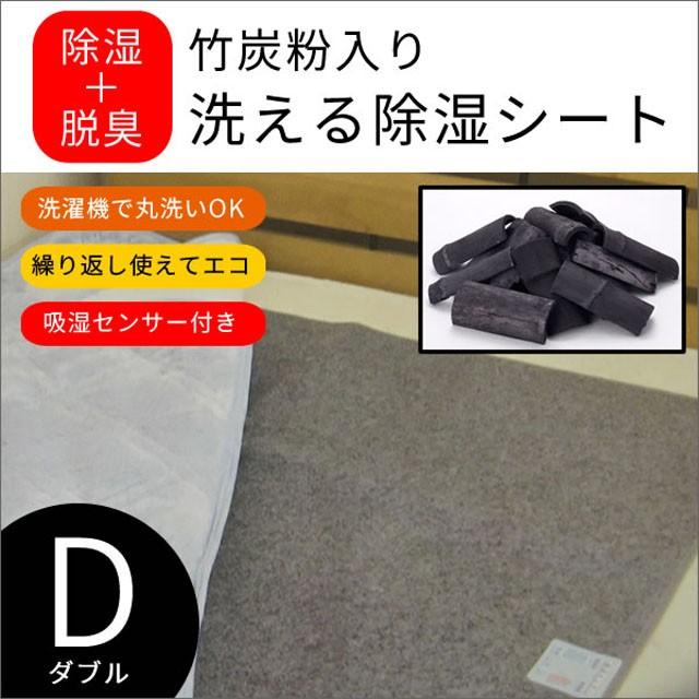 洗える除湿シート 竹炭入り (ダブル) ウォッシャ...
