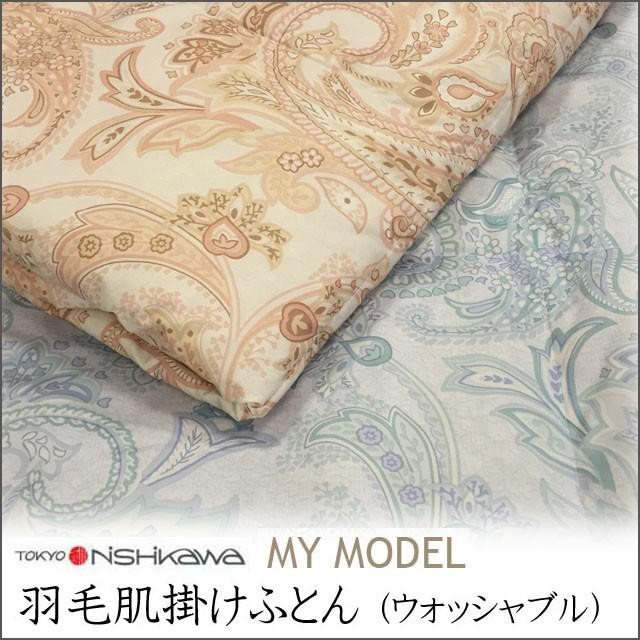 羽毛肌掛け布団 ダウンケット MD7000 (シングル...