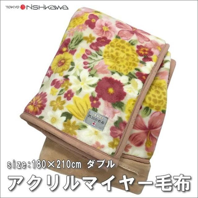 【東京西川】アクリルマイヤー毛布 (ダブル) 衿...