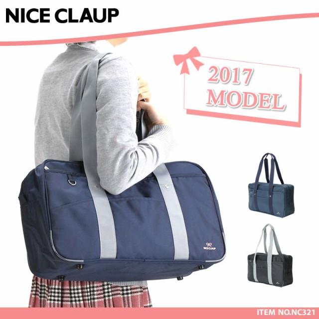 2017年モデル スクールバッグ ナイロン NICE CLAU...
