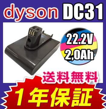 ダイソン dyson DC31 DC34 DC35 DC44 DC45  互換...