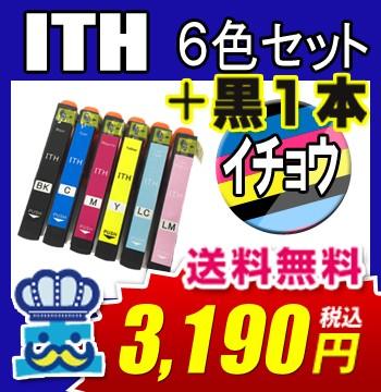 エプソン ITH  6色セット +黒1本 ITH-6CL イチ...