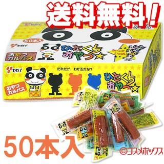 ●送料無料! ヤガイ おやつカルパス 50本入