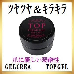 GELCREA 国産トップジェル 10g