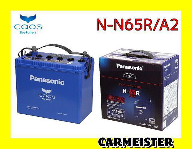 Panasonic カオス N-N65R/A2  B24R パナソニッ...