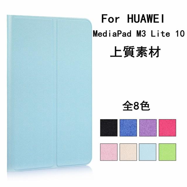 HUAWEI MediaPad M3 Lite 10/10.1インチ手帳型レ...