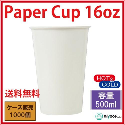 【送料無料】紙コップ16オンス(ホワイト)1000個...