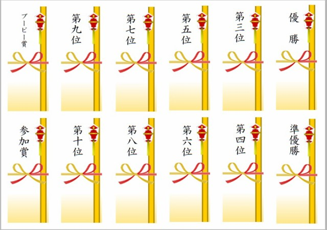 【賞名自由印刷】のし紙シールシート(賞品貼付用...
