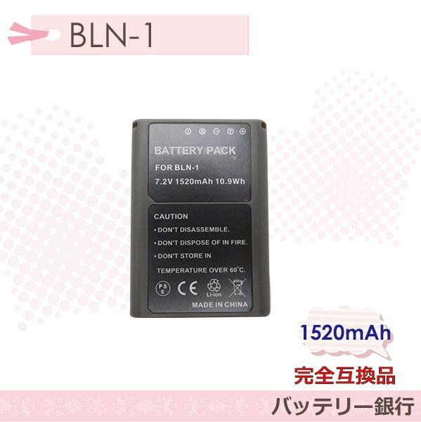 OLYMPUS BLN-1 大容量 OM-D E-M5/ E-P5/ OM-D E-M...