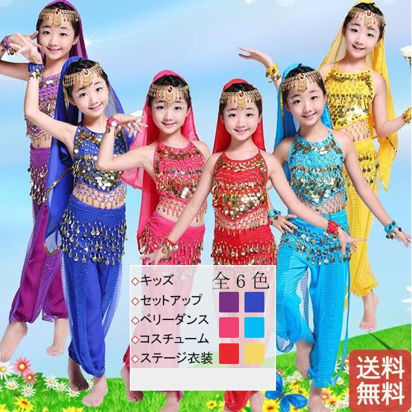 「送料無料」ベリーダンス衣装/キッズダンス衣装/...