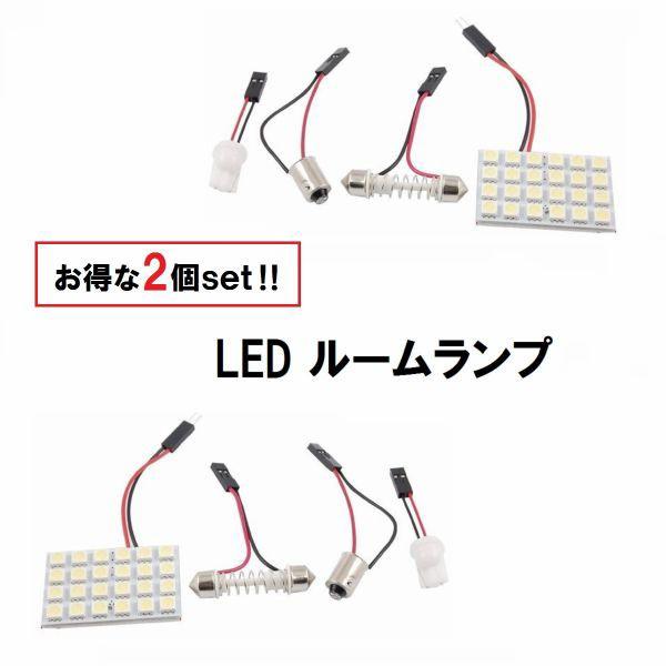 LED ルームランプ 2個セット