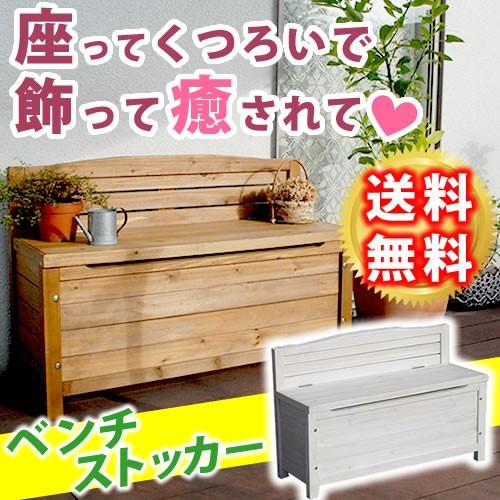 天然木ベンチストッカー ブラウン/ホワイト【送料無料 木製 椅子 チェア スツール 収納 省スペース 物置