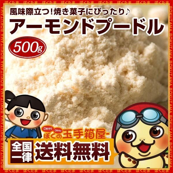 アーモンドプードル 500g パウダー オリジナル 送...