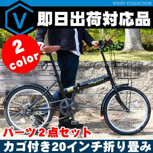 【期間限定特価】送料無料 カゴ付き折りたたみ自転車 20インチ【LEDライト・カギセット】シマノ6段変速 Raychell レイチェル FB-206R