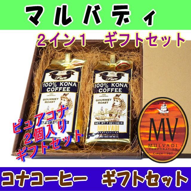 マルバディ 100%コナ(7oz198g)  ...