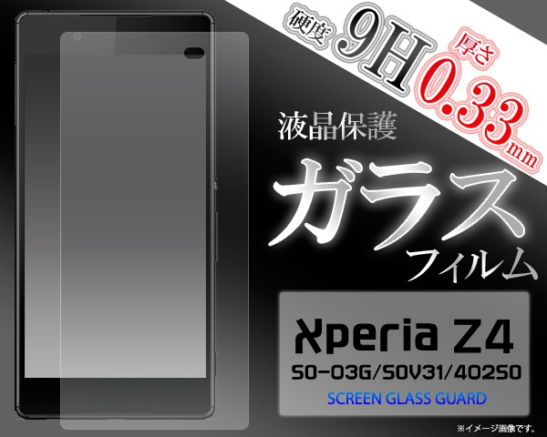XperiaZ4用(SO-03G/SOV31/402SO)ガラスフィルム ...