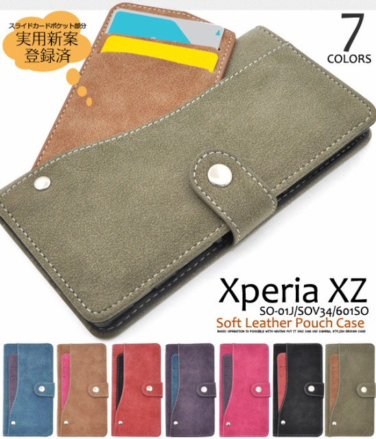 【Xperia XZ用(SO-01J/SOV34/601SO)】手帳型(横...