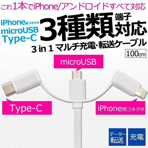 3WAYケーブル【iPhone &Type-C コネクタ付 micro...