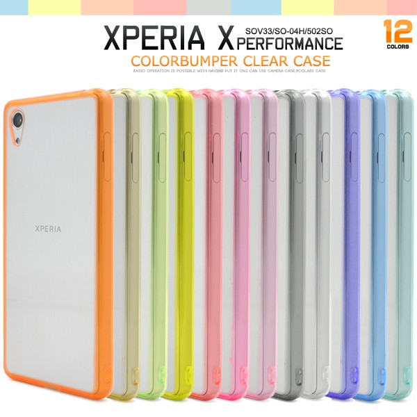 【Xperia X Performance用(SO-04H/SOV33/502SO)】...