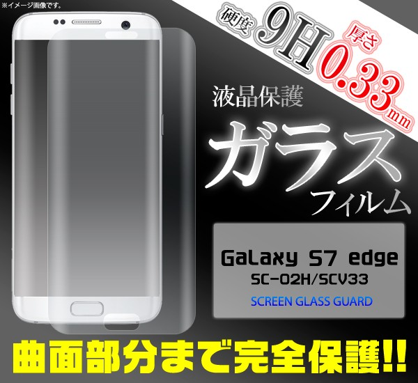 【Galaxy S7 edge SC-02H/SCV33】曲面も保護!液...