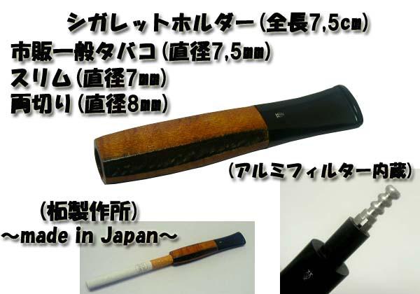 送料140円〜柘製作所タバコ用ホルダー(直径70.75,...