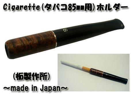 送料140円〜柘製作所 タバコ用ホルダー(85mm用) ...