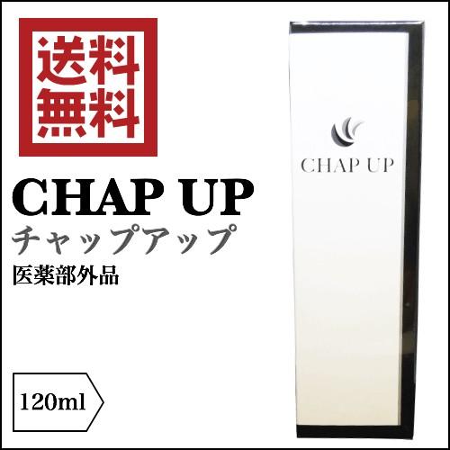 男女兼用育毛剤 チャップアップ(CHAP UP) 120ml...