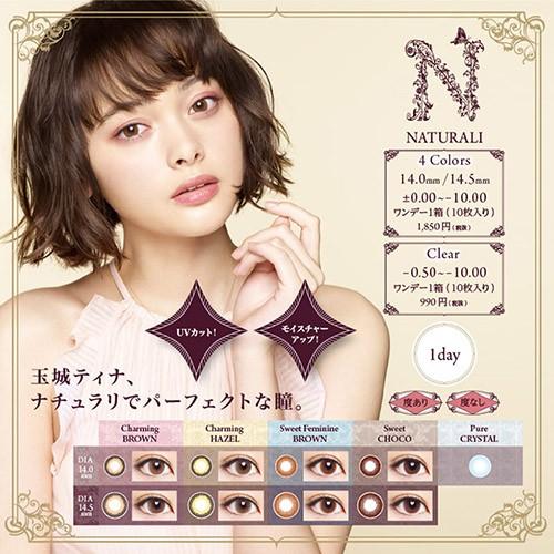【1dayUVMOISTURE】 10枚入 玉城ティナ カラコン...