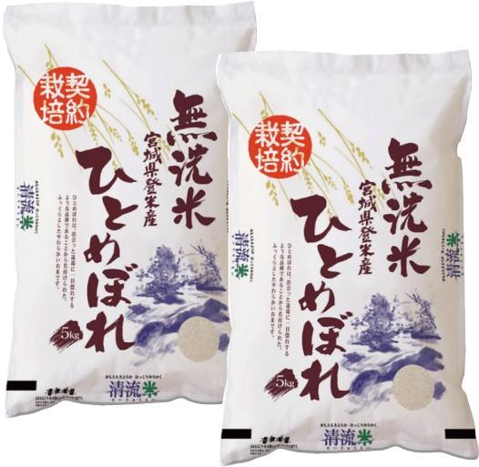 新米29年度 宮城県登米市産ひとめぼれ 無洗米10kg...