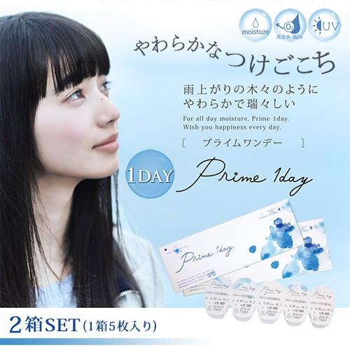 Prime1day(プライムワンデー) 5枚×2箱SET やわ...