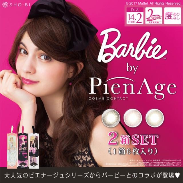 バービーbyピエナージュ 2WEEK / Barbie by PienA...