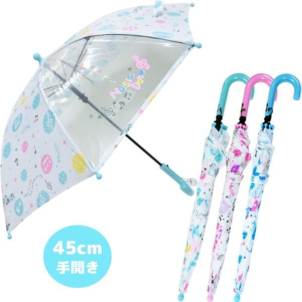 34011-014/クラックス/【Umbrella for Kids/MUSIC...