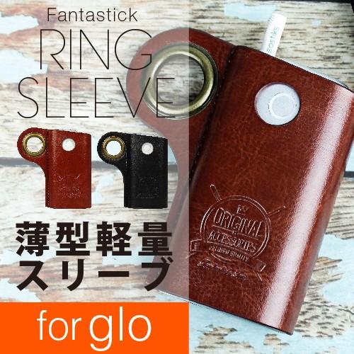 送料無料 glo グロー Fantastick Ring Sleeve for...