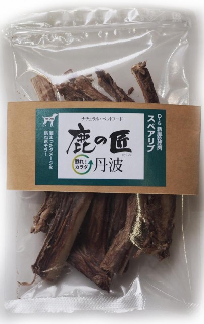 【鹿肉】低カロリー 無添加 ドッグフード 犬 お...