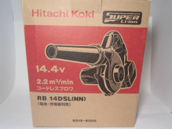 日立工機[HITACHI KOKI]14.4V充電式ブロワ RB14DS...