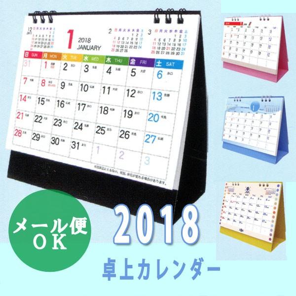 2018卓上カレンダー シンプルコンパクト書き込み...