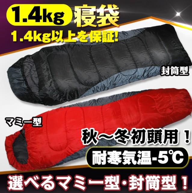 寝袋 1.4kg 選べる 封筒型 マミー型 シュラフ 冬...