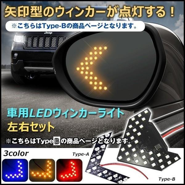 車用 ウインカー Type-B LEDライト 左右セット 矢...