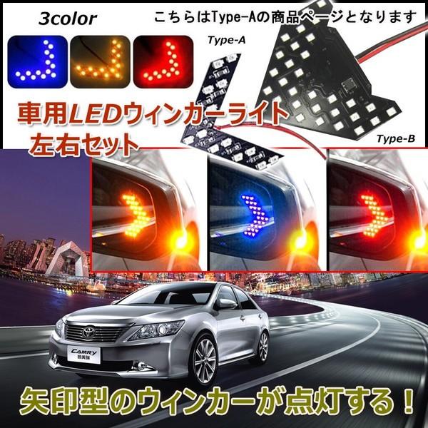 車用 ウインカー Type-A LEDライト 左右セット 矢...