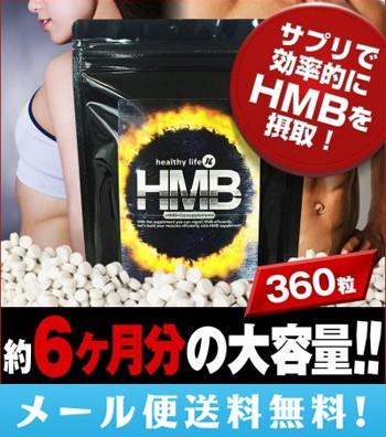 【メール便送料無料】healthylife HMB/サプリメン...