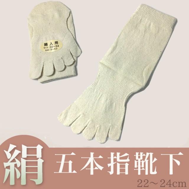 【日本製】5本指靴下 滑りません!冷え取り 靴下 ...