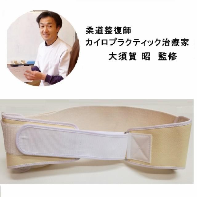 大須賀式 骨盤ベルト 腰痛ベルト 腰痛コルセット ...