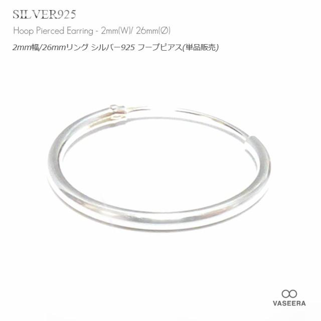 【単品販売/ピアス】 2mm幅 26mmシンプル プレー...