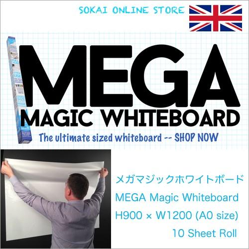 ホワイトボード MEGA マジックホワイトボード TBS...