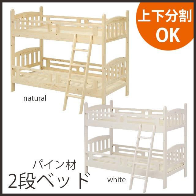 【送料無料】2段ベッド 上下分割式 シンプルデザ...