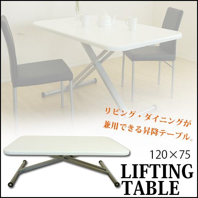 【送料無料】120/75リフティングテーブル ホワイ...