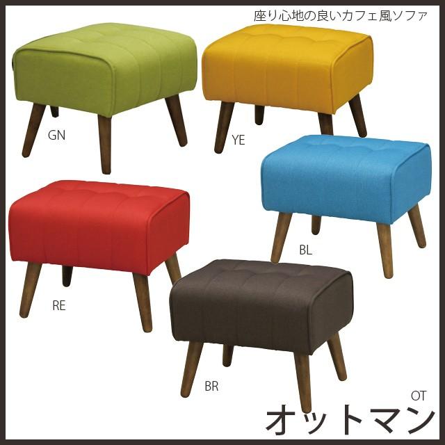 【送料無料】オットマン 選べる5色 オットマン単...