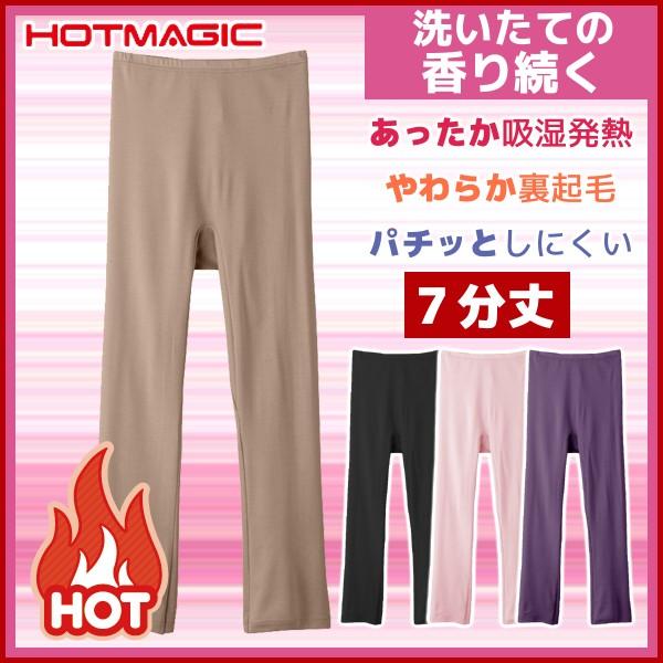 HOTMAGIC ホットマジック 7分丈ボトム グンゼ 温...
